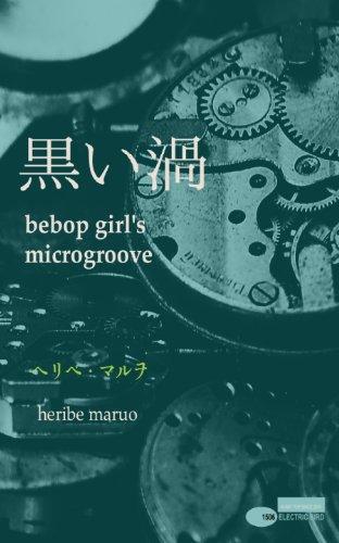 黒い渦 - bebop girl's microgroove -