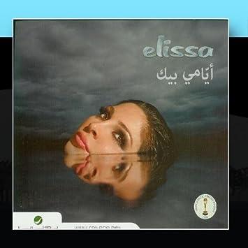 BIK TÉLÉCHARGER AYAMI GRATUIT ELISSA ALBUM
