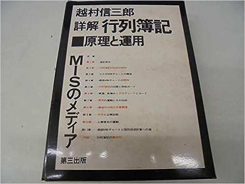 行列簿記—原理と運用 詳解 (1968...