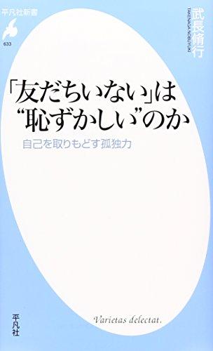 """「友だちいない」は""""恥ずかしい""""のか (平凡社新書)"""
