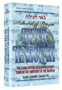 Be'er hagolah : the classic defense of rabbinic Judaism through the profundity of the Aggadah (ArtScroll Judaica classics)