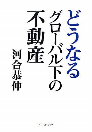 Download Dōnaru gurōbaruka no fudōsan PDF