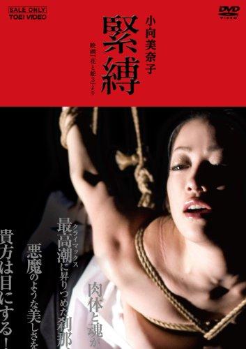 小向美奈子 緊縛映画「花と蛇3」より