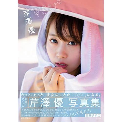 芹澤優 表紙画像