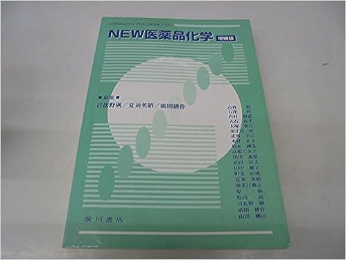 New医薬品化学 | 夏苅英昭, 日比...