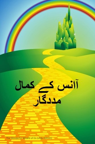 Wonderful Wizard Of Oz (The Wonderful Wizard of Oz (Urdu Edition))