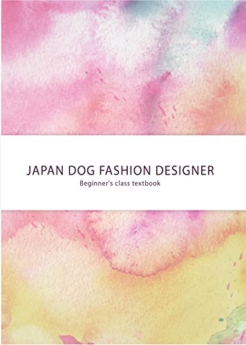 JAPAN DOG FASHION DESIGNER TEXT: Textbook for learning how to make dog clothes from the basics (celebdog) (Japanese Edition)