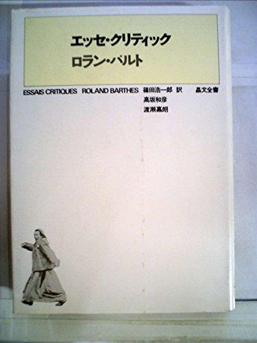 エッセ・クリティック (1972年) (晶文全書)