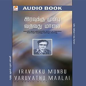 Iravukku Munbu Varuvadhu Maalai Audiobook