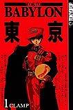 Tokyo Babylon (Volume 1)