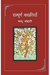 Sampurna Kahaniyan : Mannu Bhandari Hardcover