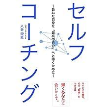 Self Coaching (Japanese Edition)