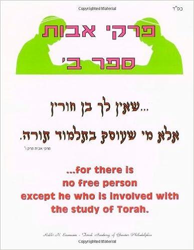 Pirkei Avos - More Challenging Mishnayos - Volume 2: Zichron Avigdor - 8.5X11 Format