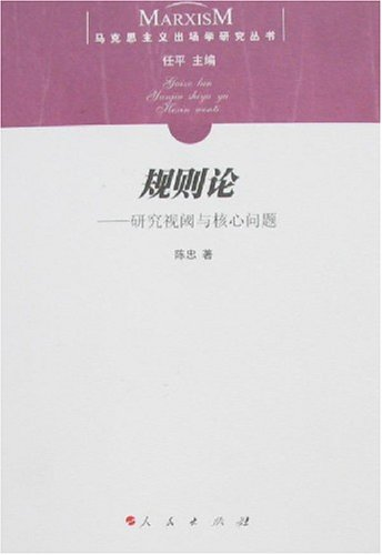Rules on the (research and core issues Perspective)(Chinese Edition) ebook
