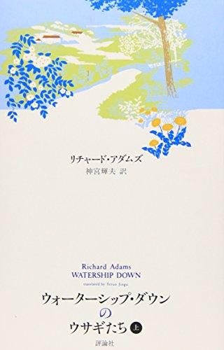 ウォーターシップ・ダウンのウサギたち〈上〉 (ファンタジー・クラシックス)