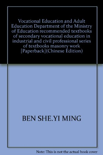 Vocational Education and Adult Education Department of the Ministry of Education recommended textbooks of secondary vocational education in industrial and civil professional series of textbooks masonry work [Paperback](Chinese Edition)