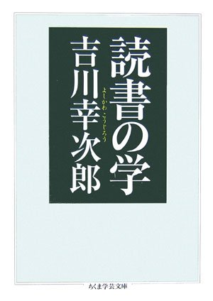 読書の学 (ちくま学芸文庫)