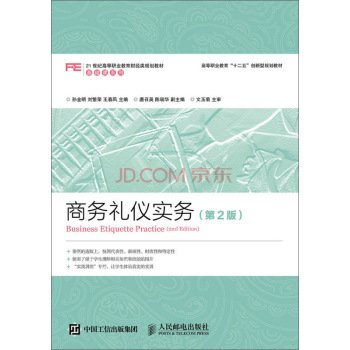 Download Business Etiquette Practice (2nd Edition)(Chinese Edition) pdf epub