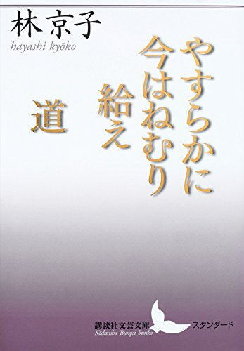 やすらかに今はねむり給え/道 (講談社文芸文庫)