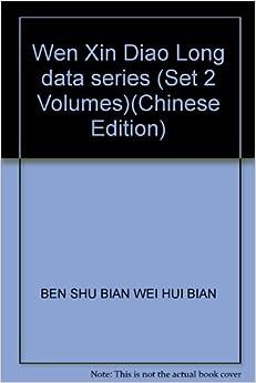 Book Wen Xin Diao Long data series (Set 2 Volumes)