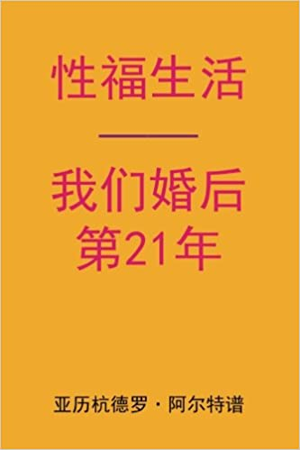 Book Sex After Our 21st Anniversary (Chinese Edition)