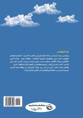 Zuʻamā' al-iṣlāḥ fī al-ʻaṣr al-ḥadīth (Arabic Edition)