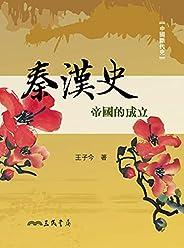 秦漢史:帝國的成立 (中國斷代史叢書) (Traditional Chinese Edition)