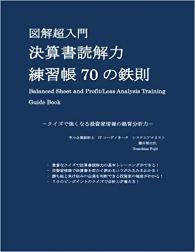 amazon balanced sheet and profit loss analysis training 70