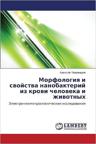 Morfologiya i svoystva nanobakteriy iz krovi cheloveka i zhivotnykh: Elektronno-mikroskopicheskie issledovaniya (Russian Edition) [2012] (Author) Aleksey Ponomarev