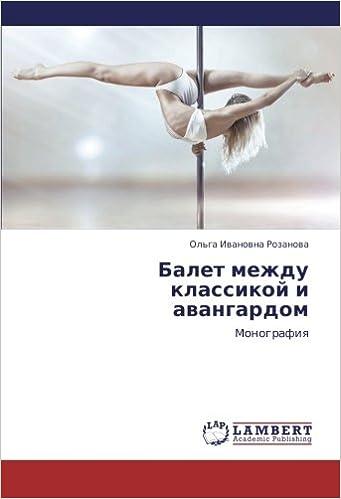Balet mezhdu klassikoy i avangardom: Monografiya (Russian Edition)