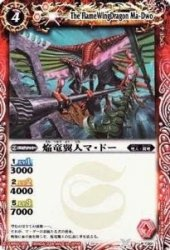 P001 [プロモ] : 焔竜翼人マ・ドー