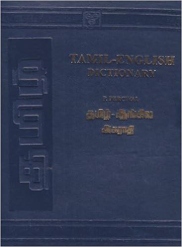 Tamil - English Dictionary: P  Percival, P  Parcival, P  Parcival