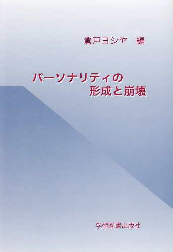 Pāsonariti no keisei to hōkai pdf epub