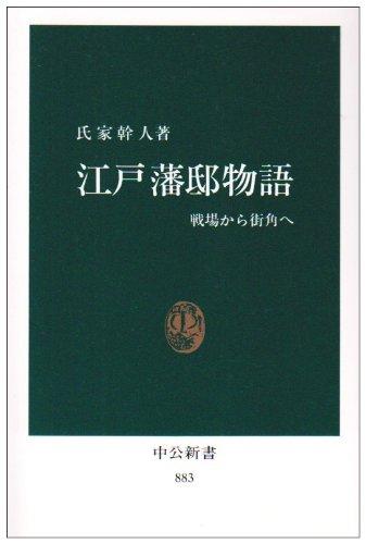江戸藩邸物語―戦場から街角へ (中公新書)