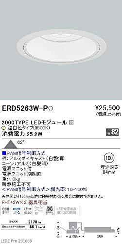 ENDO LEDベースダウンライト 温白色3500K 白 埋込穴φ100mm PWM調光 FHT42W×2灯相当 超広角 ERD5263WP(ランプ付) B075173VRG