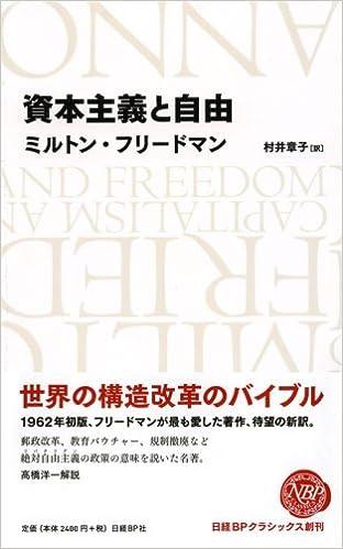 資本主義と自由 (日経BPクラシックス) の書影