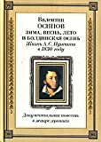 Zima, Vesna, Leto i Boldinskaia Osen': Zhizn' A.S. Pushkina v 1830 Godu: Dokumental'naia Povest' v Zhanre Khromiki[Winter, spring, summer and the Boldino autumn: Pushkin's life in 1830: Documental story in the genre of chronicle]