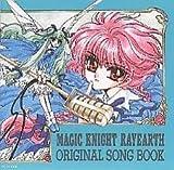 Magic Knight Rayearth Bootlegged Book