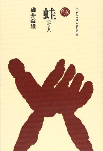 蛙 (ものと人間の文化史)