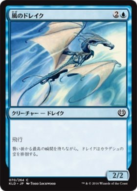 Magic: The Gathering / Wind Drake(070) - Kaladesh / A Japanese Single Individual Card