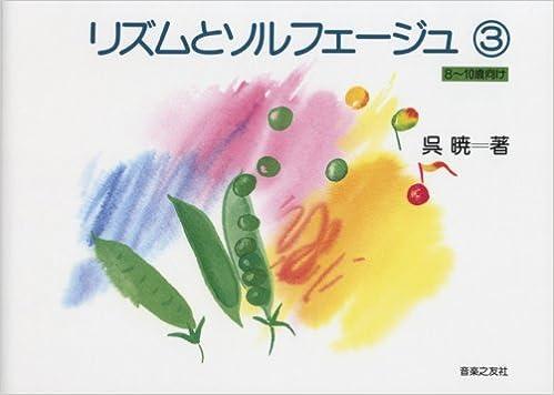 Book's Cover of リズムとソルフェージュ(3) (8~10歳向け) (日本語) 楽譜 – 1998/12/10