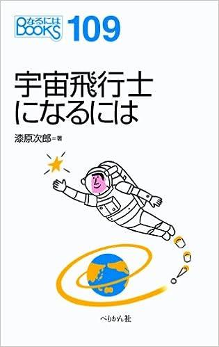 宇宙飛行士になるには (なるにはBOOKS) | 漆原 次郎 |本 | 通販 | Amazon