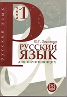Russian For Beginners English And Russian Edition Y G Ovsiyenko