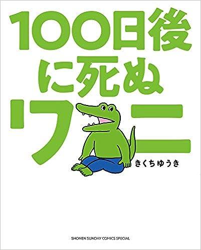 「100日後に死ぬワニ」書籍化!0日目や100日後の後日譚なども収録!【4月8日発売】