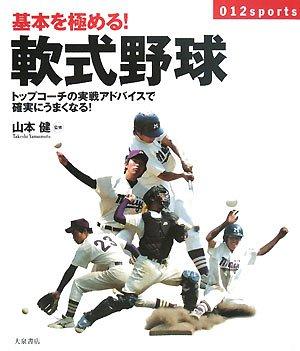 Download Kihon o kiwameru nanshiki yakyū PDF
