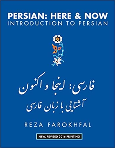 Persian Here And Now Book 1 Introductory Kindle Edition By