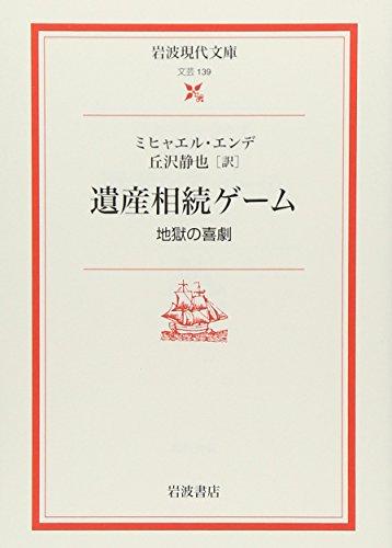 遺産相続ゲーム―地獄の喜劇 (岩波現代文庫)