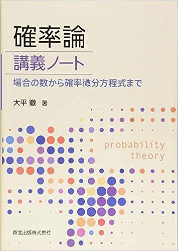 微分 方程式 確率
