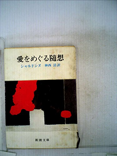 愛をめぐる随想 (1953年) (新潮文庫〈第548〉)