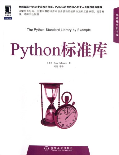 The Python Standard Library by Example (Chinese Edition)